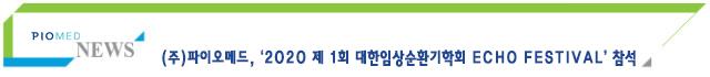 07-15 제1회 대한임상순환기학회 ECHO FESTIVAL 2020.jpg