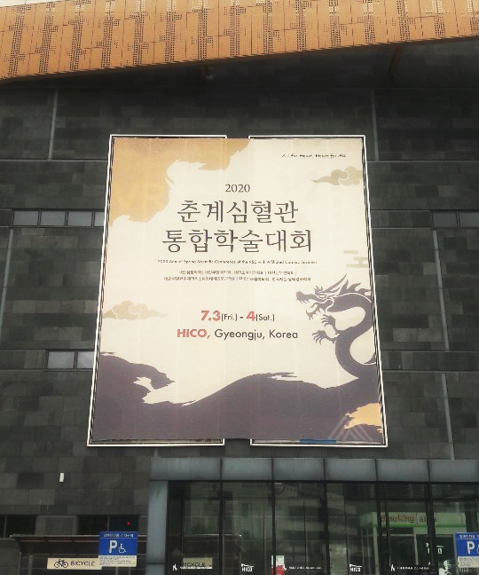 0717 통합학술대회 메인.jpg