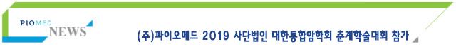 (주)파이오메드 2019 사단법인 대한통합암학회 춘계학술대회 참가.jpg