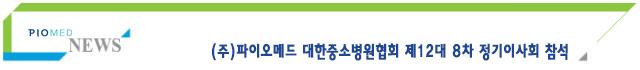 (주)파이오메드 대한중소병원협회 제12대 8차 정기이사회 참석.jpg